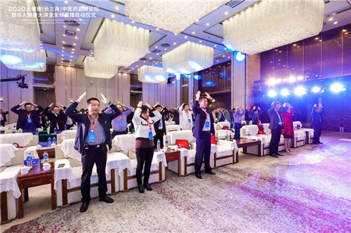 2020大健康(长三角)中医药品牌论坛暨全球启动仪式在苏州举行